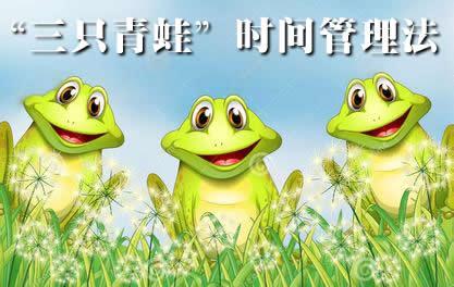 """""""三只青蛙""""时间管理法(超级实用)"""