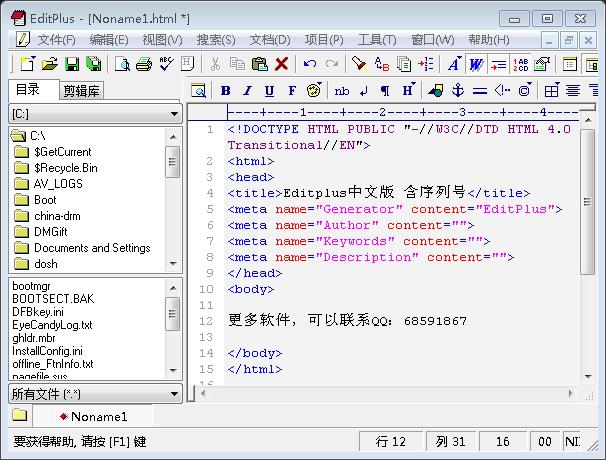 Editplus 中文版(记事本替代工具)