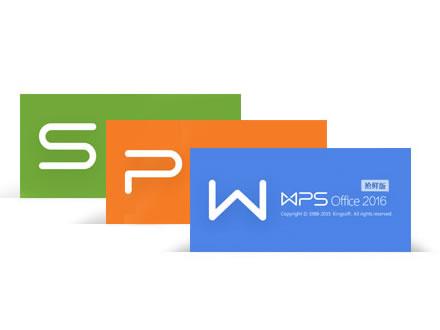 WPS2016专业版(无广告)