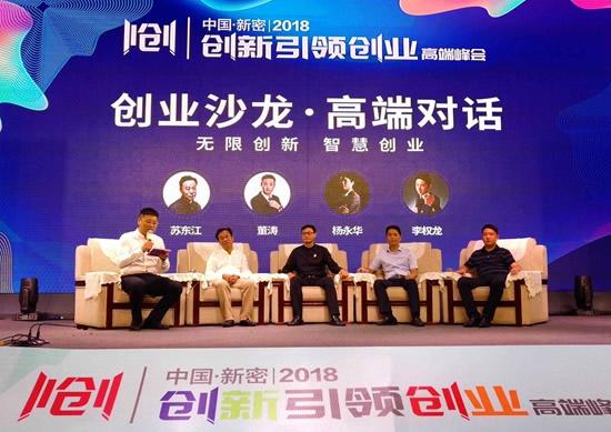 新密2018创新创业高端峰会