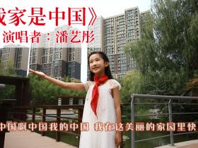 新密9岁女孩潘奕彤演唱原创歌曲《我家是中国》,向祖国表白